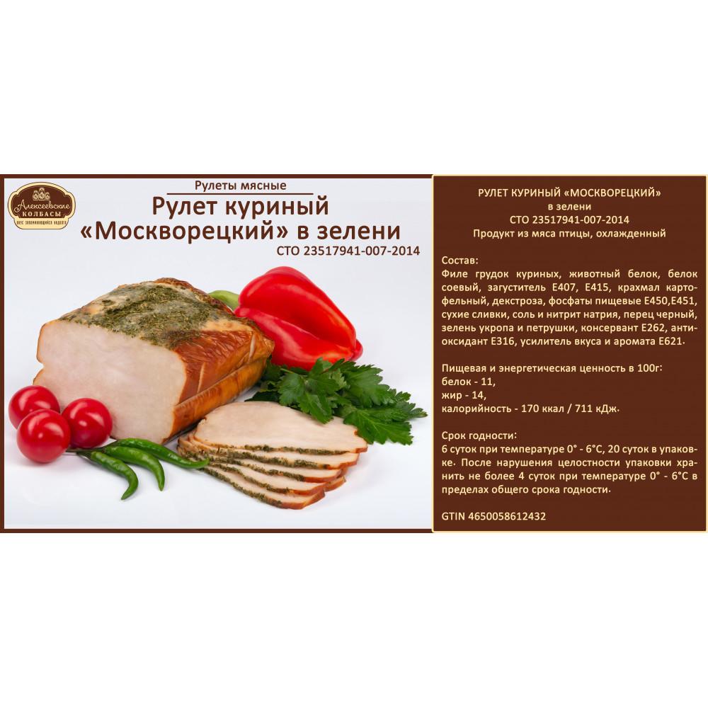 Купить вкусный куриный рулет москворецкий с зеленью  недорого