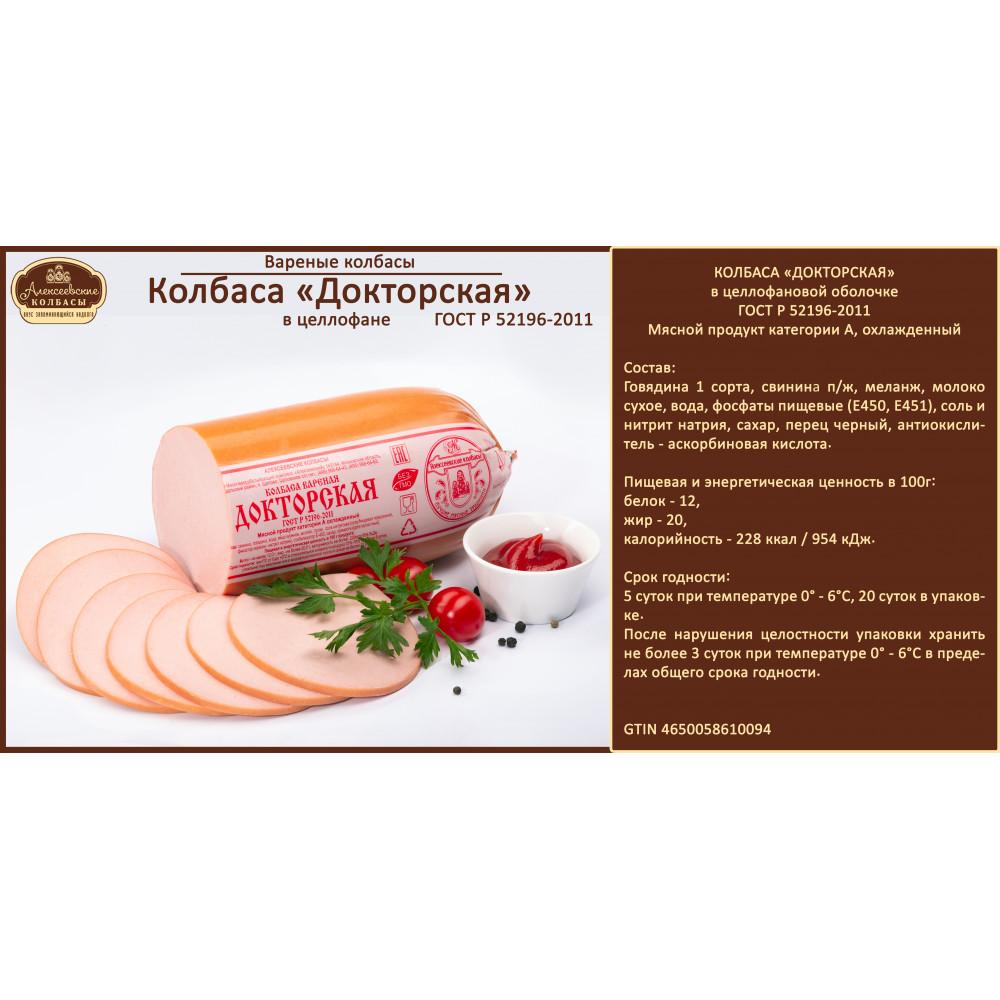 Купить вкусную докторскую колбасу недорого