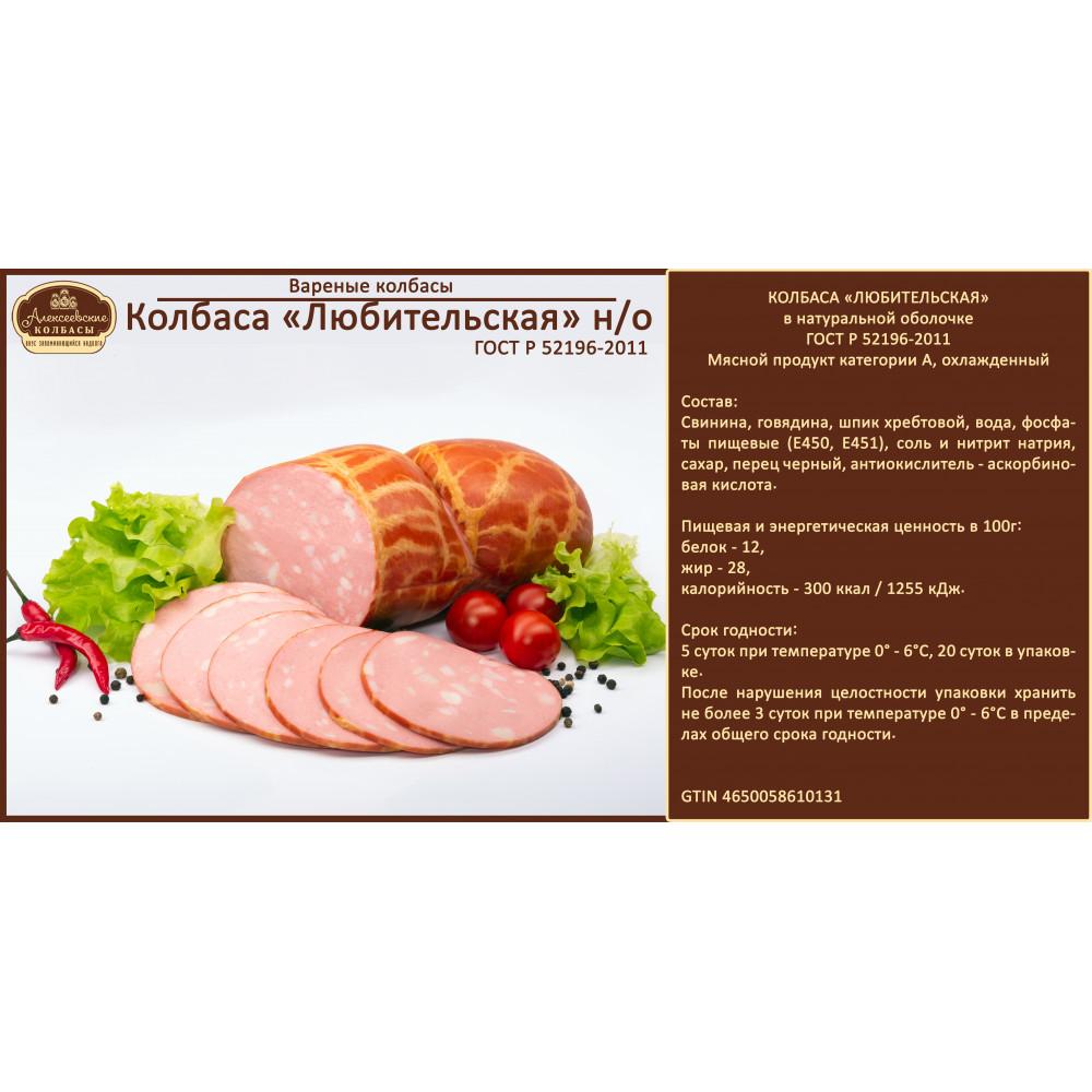 Купить вкусную любительскую колбасу в натуральной оболочке недорого