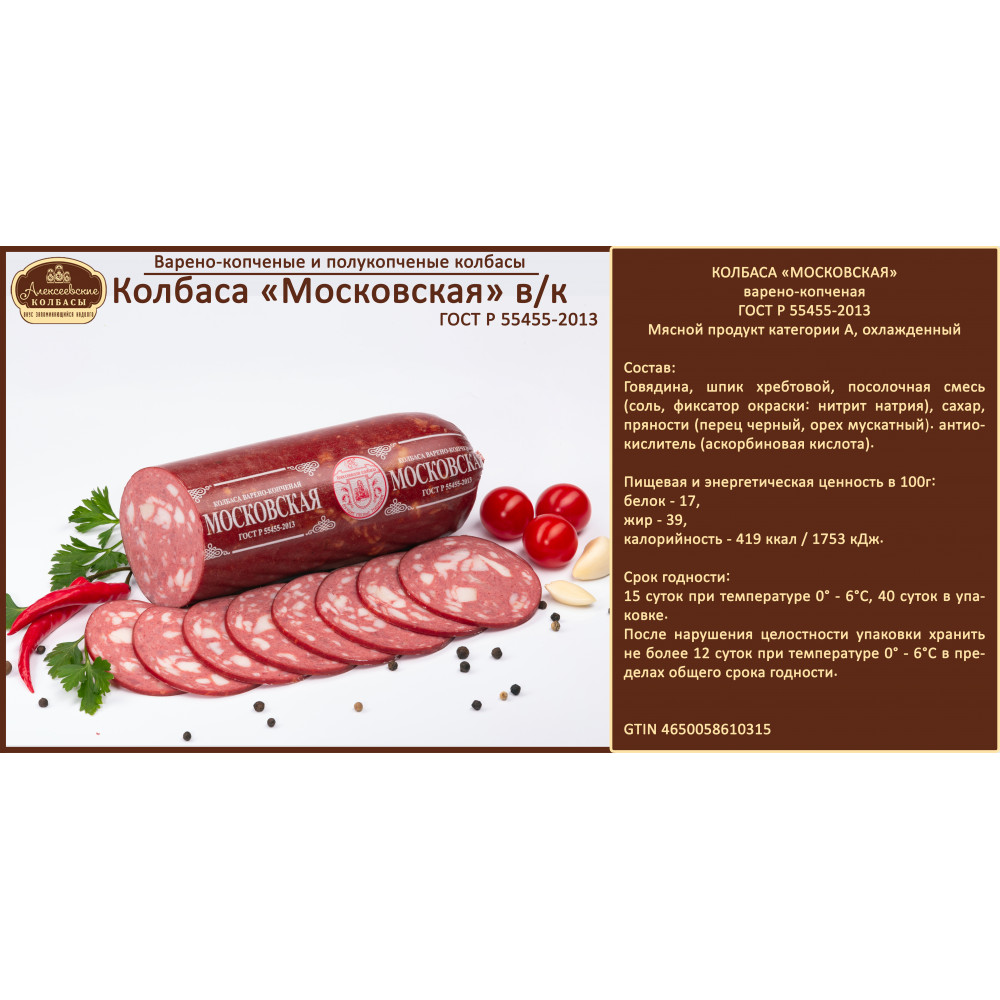 Купить вкусную московскую колбасу недорого