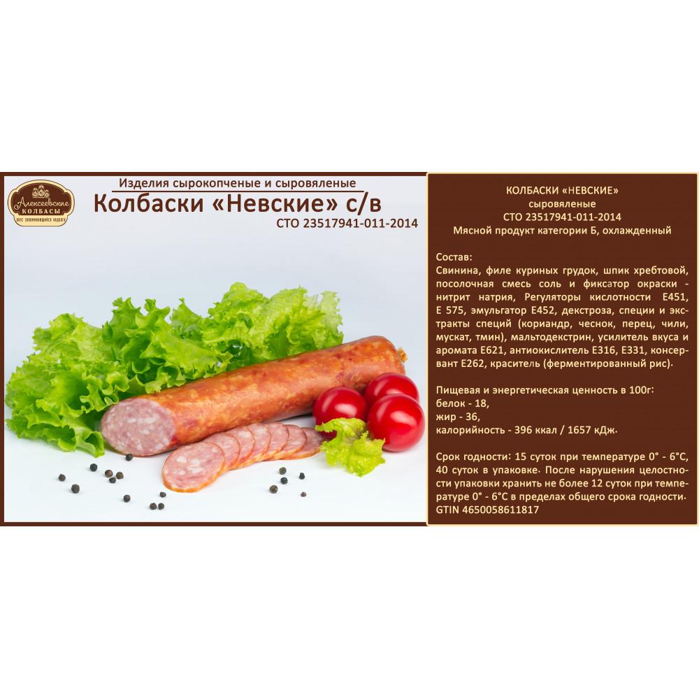 Купить вкусные колбаски невские недорого
