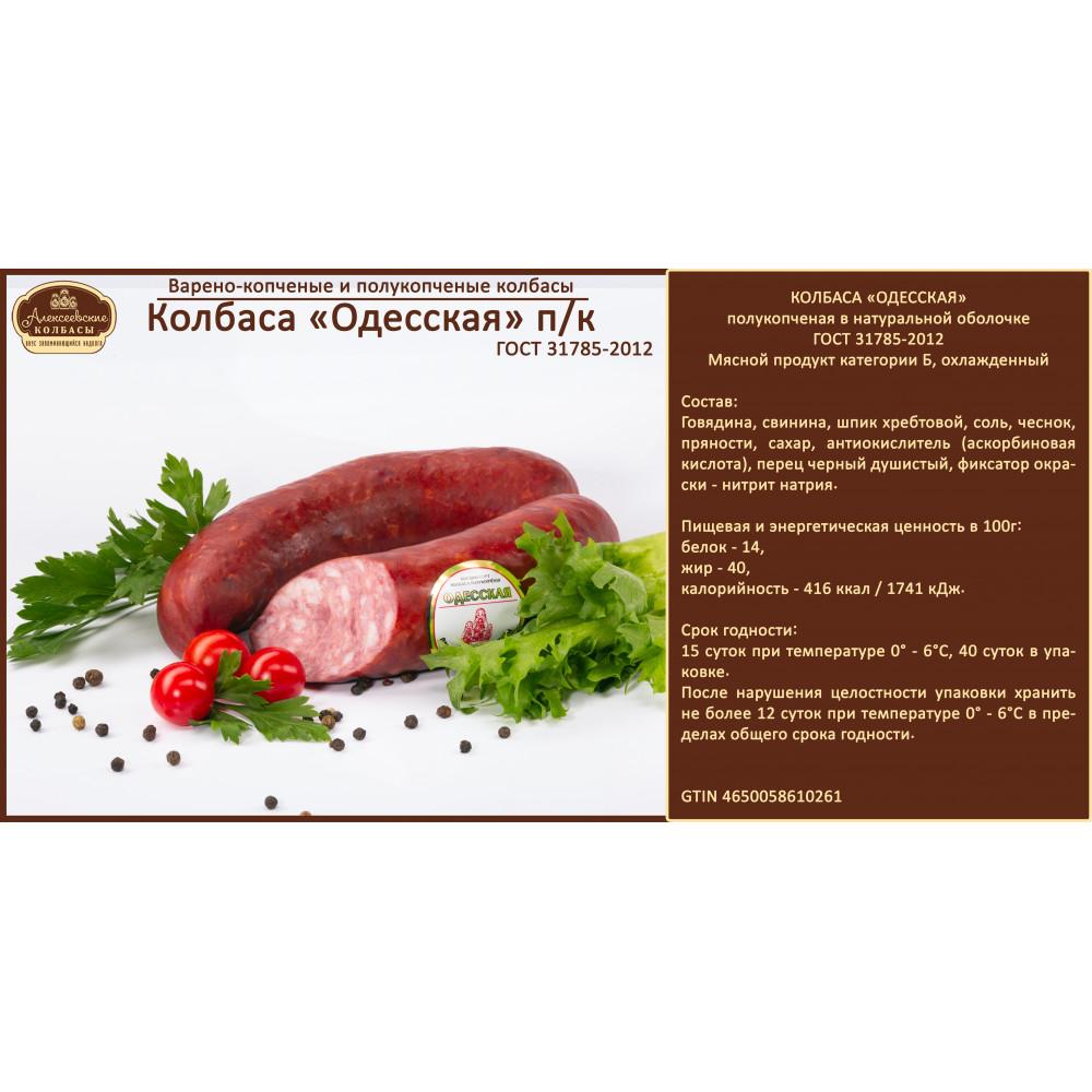 Купить вкусную одесскую колбасу недорого