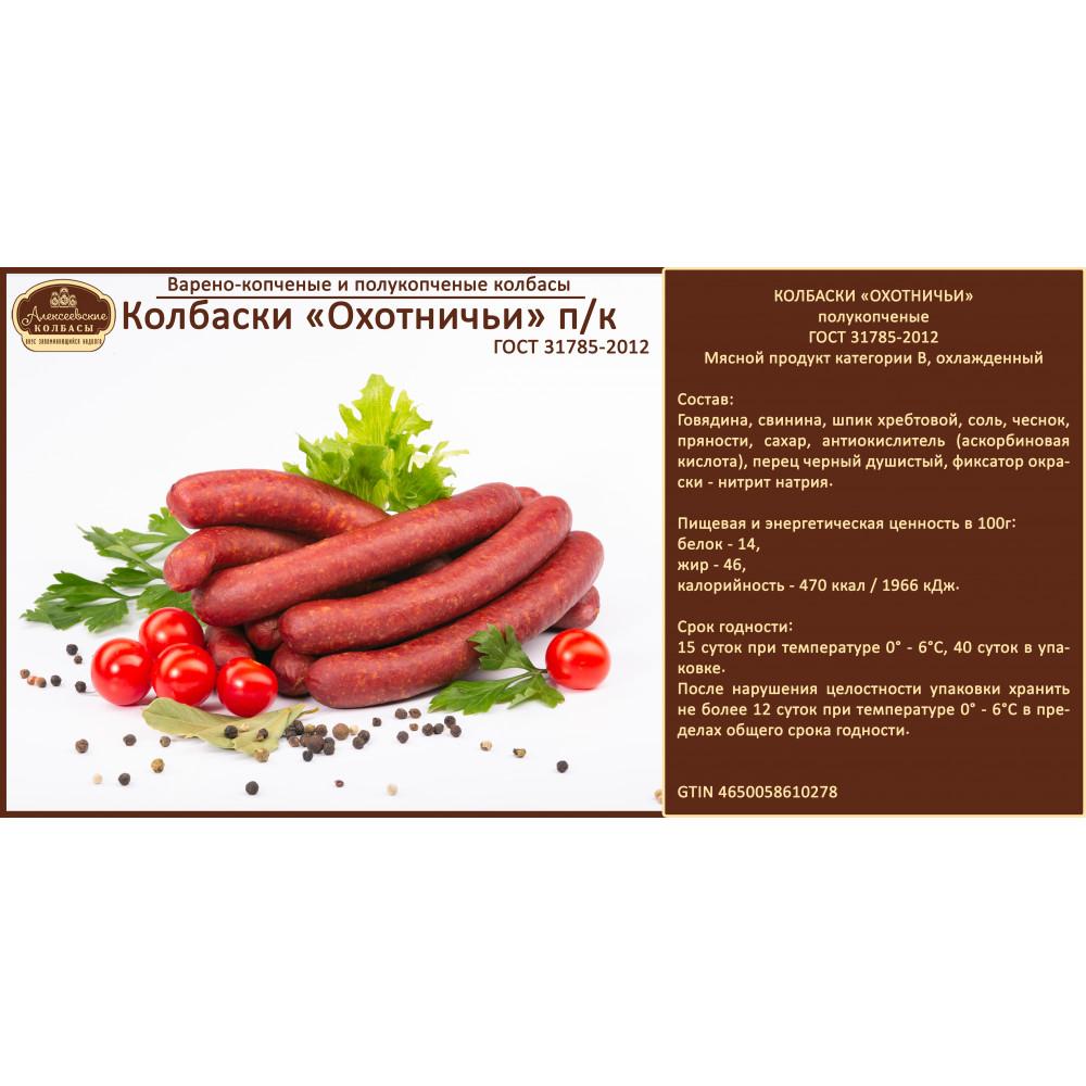 Купить вкусные охотничьи колбаски недорого