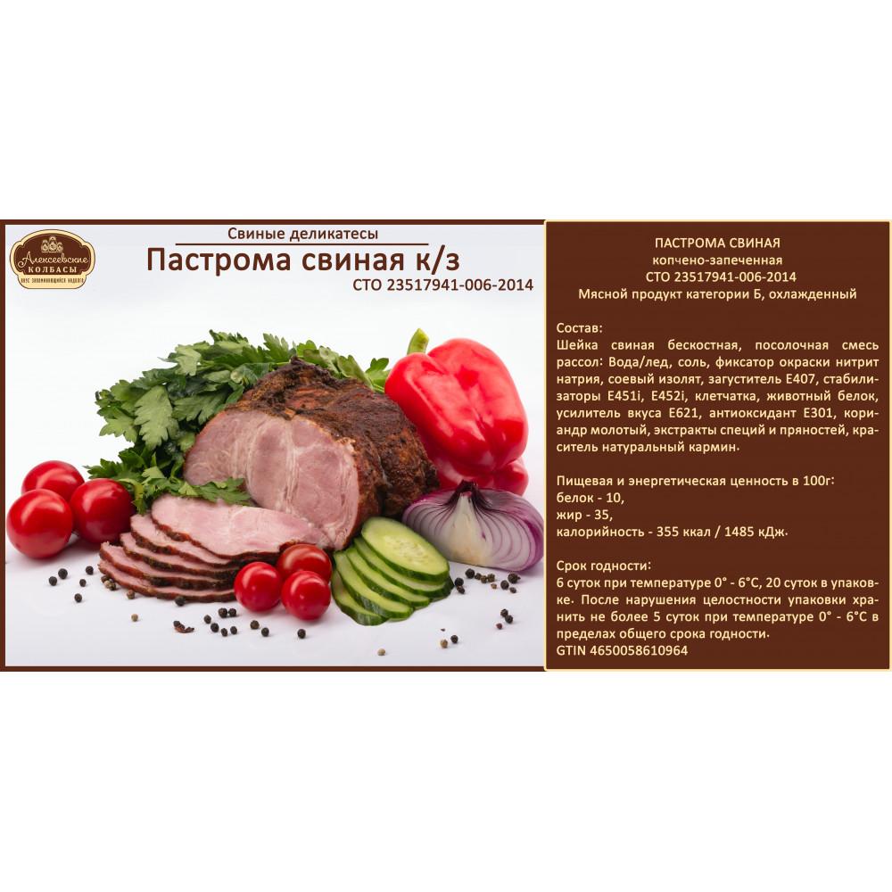 Купить вкусную пастрому из свинины недорого