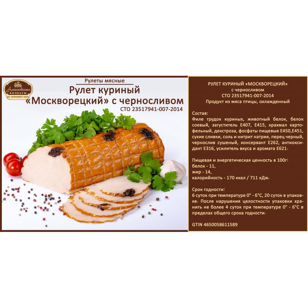 Купить вкусный куриный рулет москворецкий с черносливом недорого