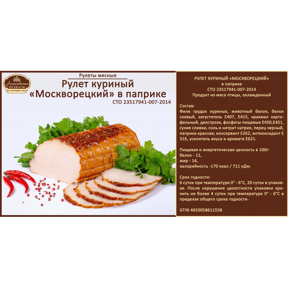 Купить вкусный куриный рулет москворецкий с паприкой недорого