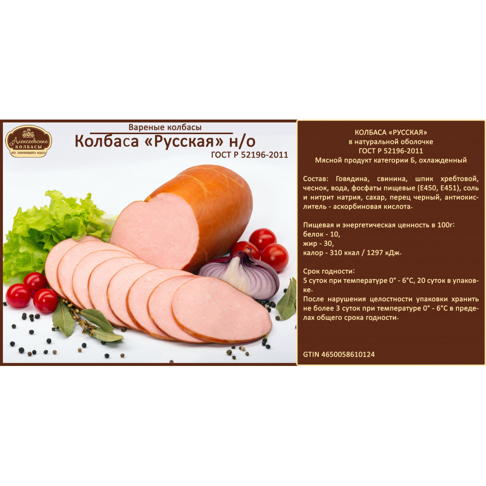 Купить вкусную русскую колбасу в натуральной оболочке недорого