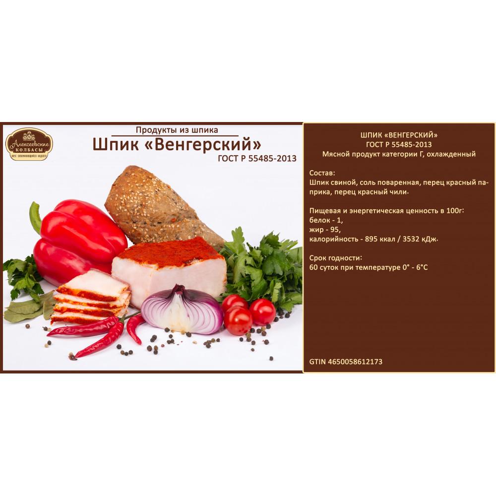 Купить вкусный шпик по венгерски недорого
