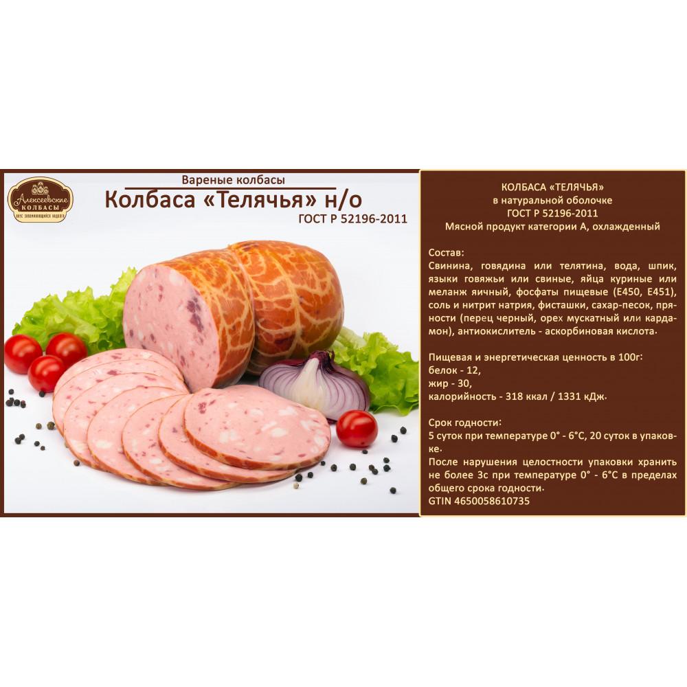 Купить вкусную телячью колбасу  в натуральной оболочке недорого